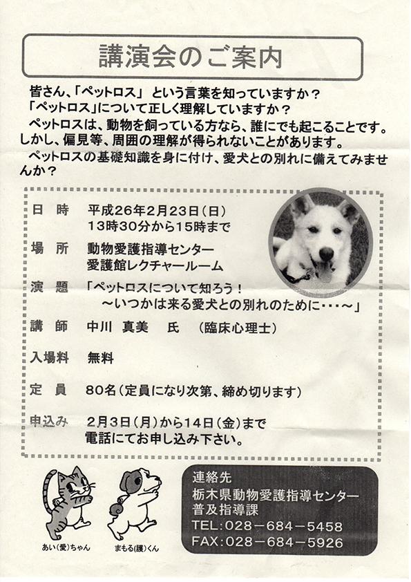 動物愛護指導センター